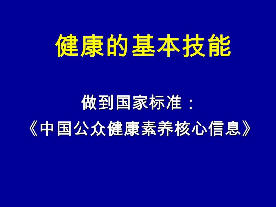 健康的基本技能 做到国家标准: 《中国公众健康素养核心信息》