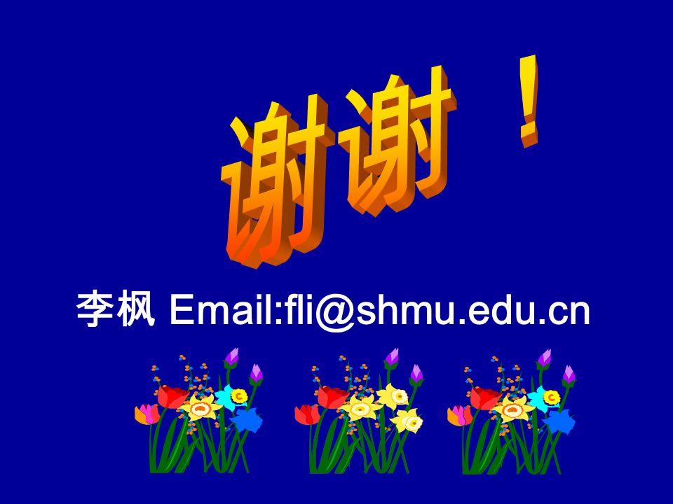 李枫 Email:fli@shmu.edu.cn