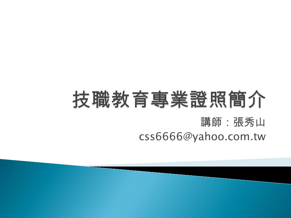 講師:張秀山 css6666@yahoo.com.tw