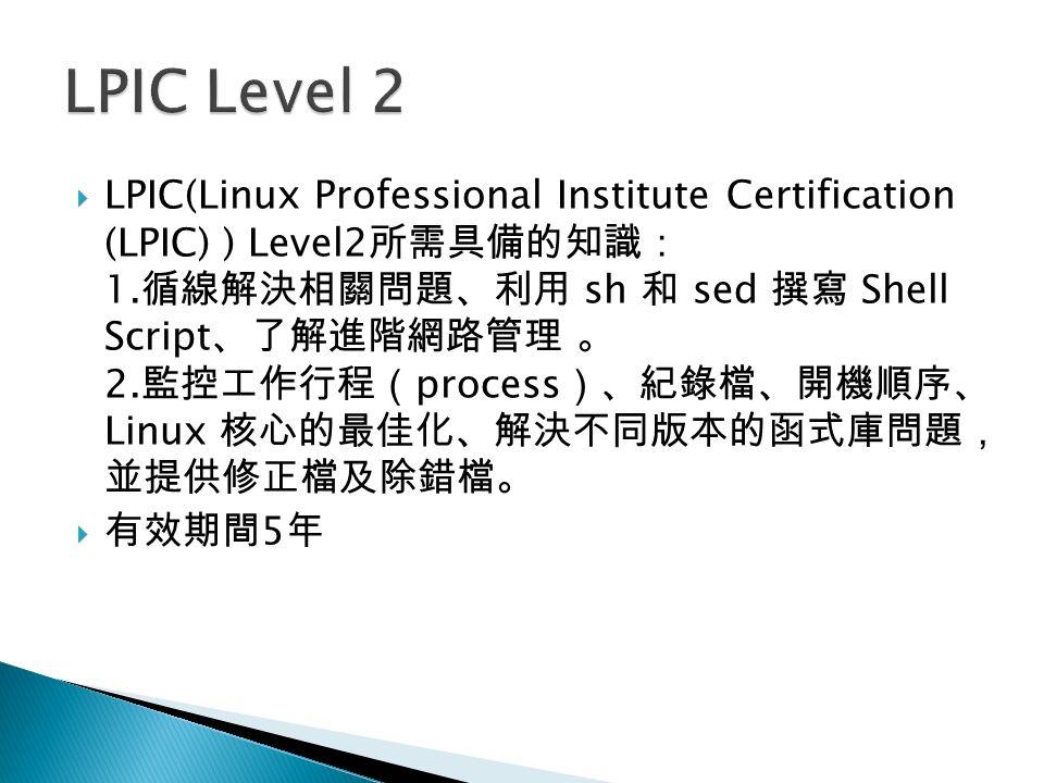  LPIC(Linux Professional Institute Certification (LPIC) ) Level2 所需具備的知識: 1.