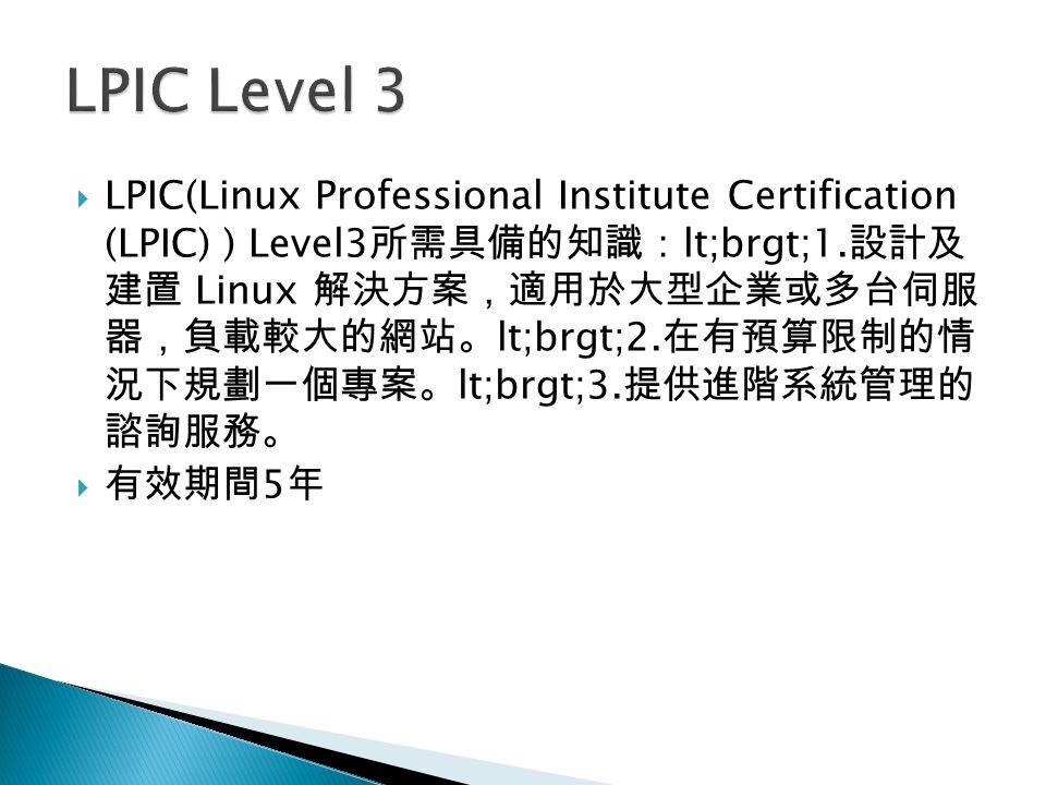  LPIC(Linux Professional Institute Certification (LPIC) ) Level3 所需具備的知識: lt;brgt;1.