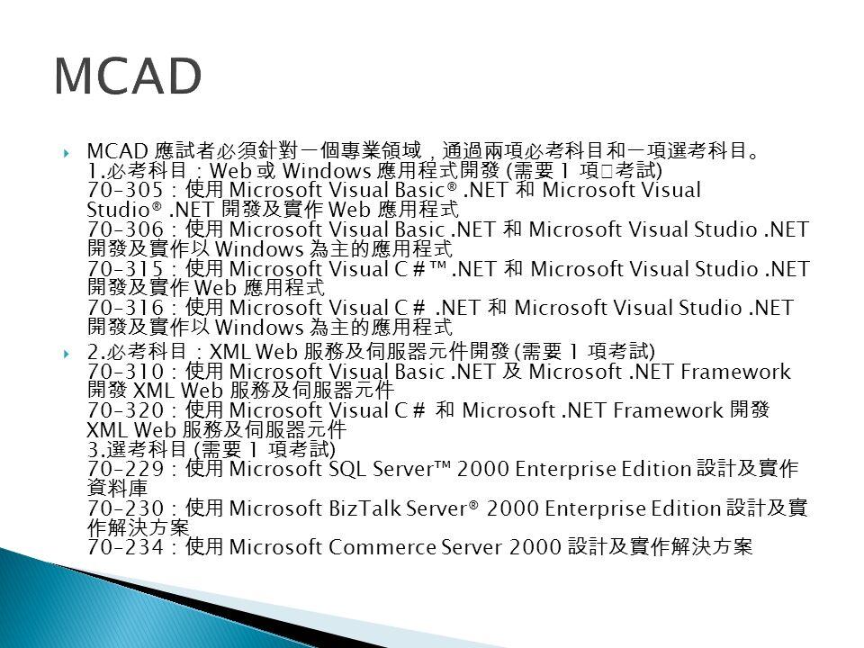  MCAD 應試者必須針對一個專業領域,通過兩項必考科目和一項選考科目。 1.