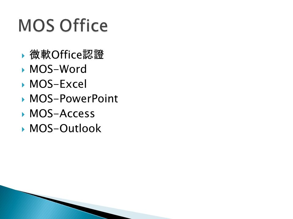  微軟 Office 認證  MOS-Word  MOS-Excel  MOS-PowerPoint  MOS-Access  MOS-Outlook