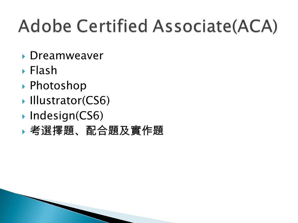  Dreamweaver  Flash  Photoshop  Illustrator(CS6)  Indesign(CS6)  考選擇題、配合題及實作題
