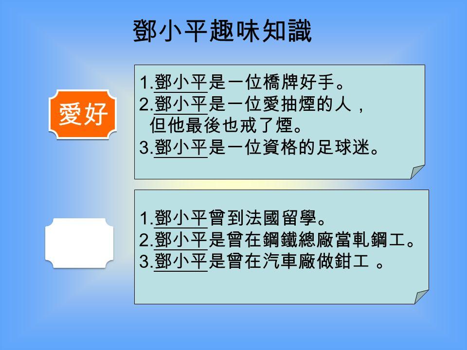 鄧小平的政績 在香港實施一國兩制的制度的 構思 。 香港和澳門分別於 1997 年及 1999 年回歸祖國。 一國兩制在香港、澳門順利實 行。 實現國家統一是民族的願望。 政策 結果 影響