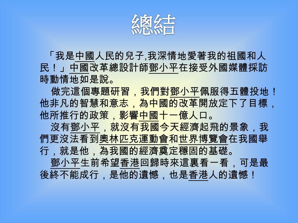 鄧小平趣味知識 1. 鄧小平是一位橋牌好手。 2. 鄧小平是一位愛抽煙的人, 但他最後也戒了煙。 3.