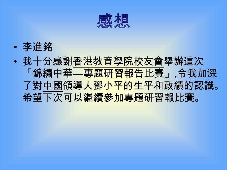 李朗晴 經過這次的專題研習, 我明白到中國領導人 的艱辛和政績, 也明白他們對市民的貢獻, 我 也希望能對國家有一些貢獻呢 !!!