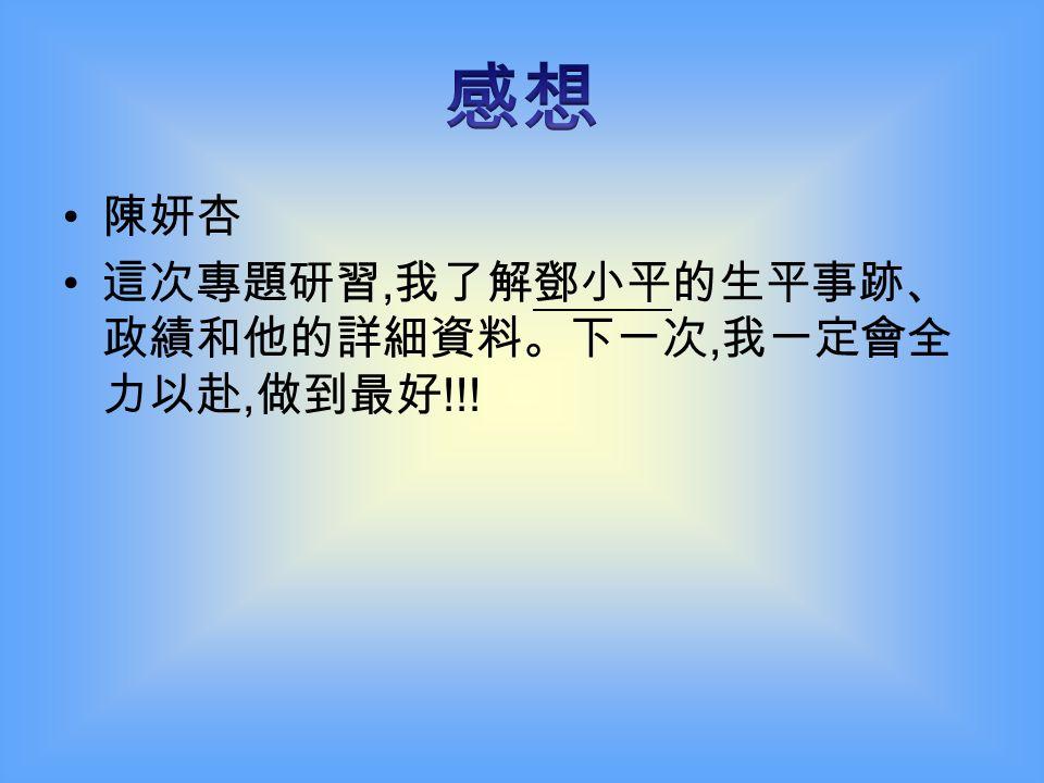 連韻琪 在做完這個專題研集後, 今次這個活動能令我 對鄧小平這位中國著名領導人加深了認識和 能夠增加團隊精神.