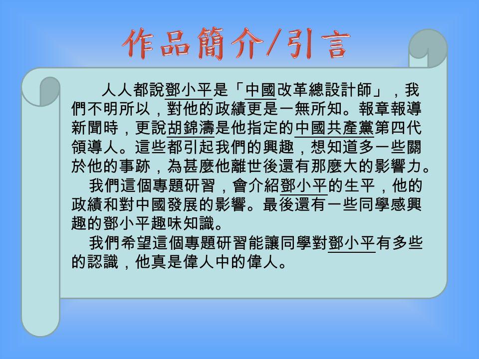 校名 : 觀塘官立小學 ( 秀明道 ) 組別:第二組 完成日期: 12-12-2010