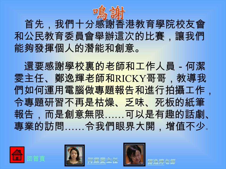 1. 新華網 http://big5.xinhuanet.com 2. 維基百科 http://www.zh.wikipedia.orghttp://www.zh.wikipedia.org 3.