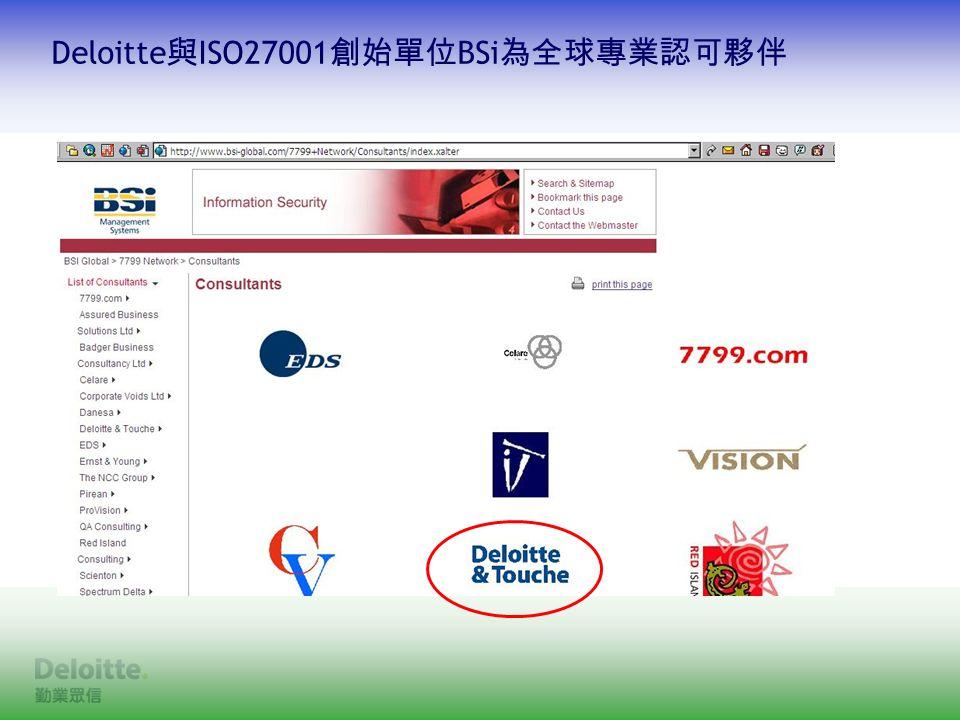 Deloitte 與 ISO27001 創始單位 BSi 為全球專業認可夥伴