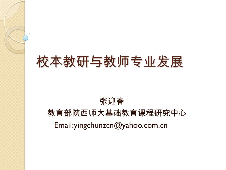 校本教研与教师专业发展 张迎春 教育部陕西师大基础教育课程研究中心 Email:yingchunzcn@yahoo.com.cn