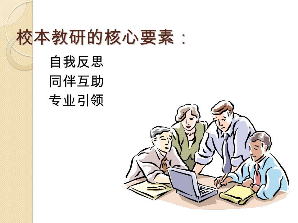 校本教研的核心要素: 自我反思 同伴互助 专业引领