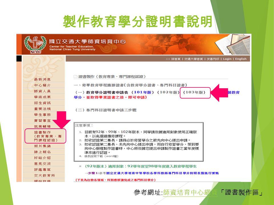 製作教育學分證明書說明 參考網址 : 師資培育中心網頁「證書製作區」 師資培育中心網頁