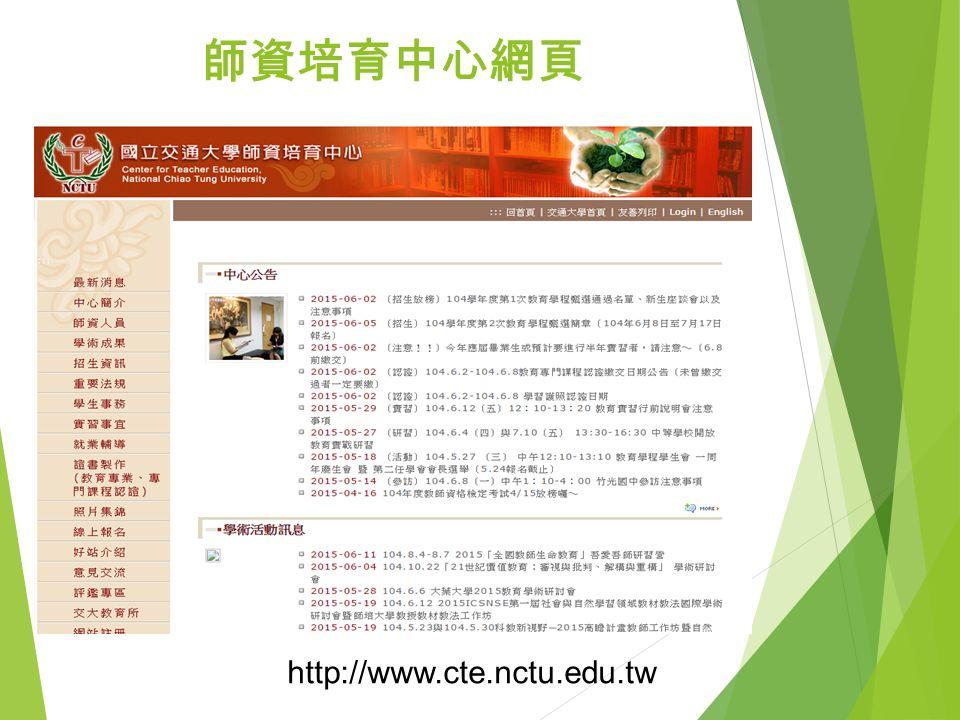 http://www.cte.nctu.edu.tw 師資培育中心網頁
