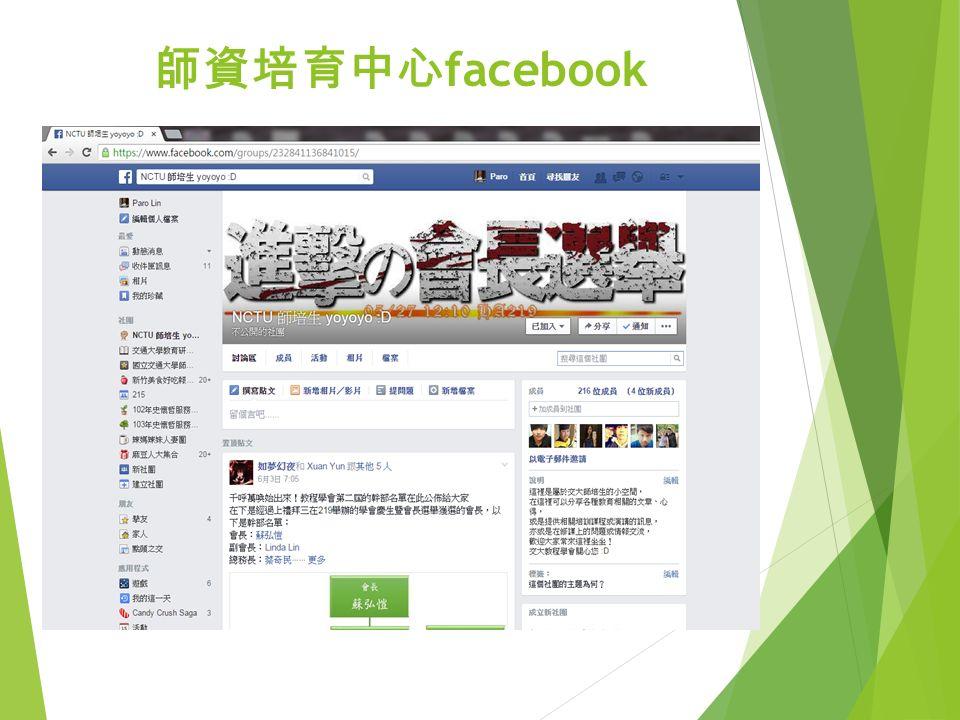 師資培育中心 facebook