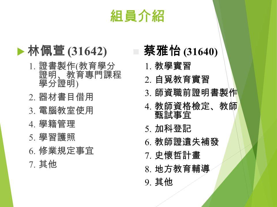 組員介紹  林佩萱 (31642) 1. 證書製作 ( 教育學分 證明、教育專門課程 學分證明 ) 2.