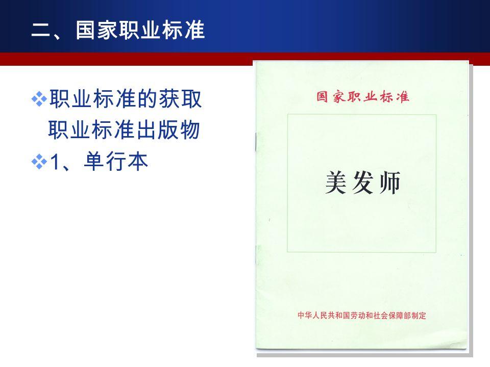  职业标准的获取 职业标准出版物  1 、单行本 二、国家职业标准