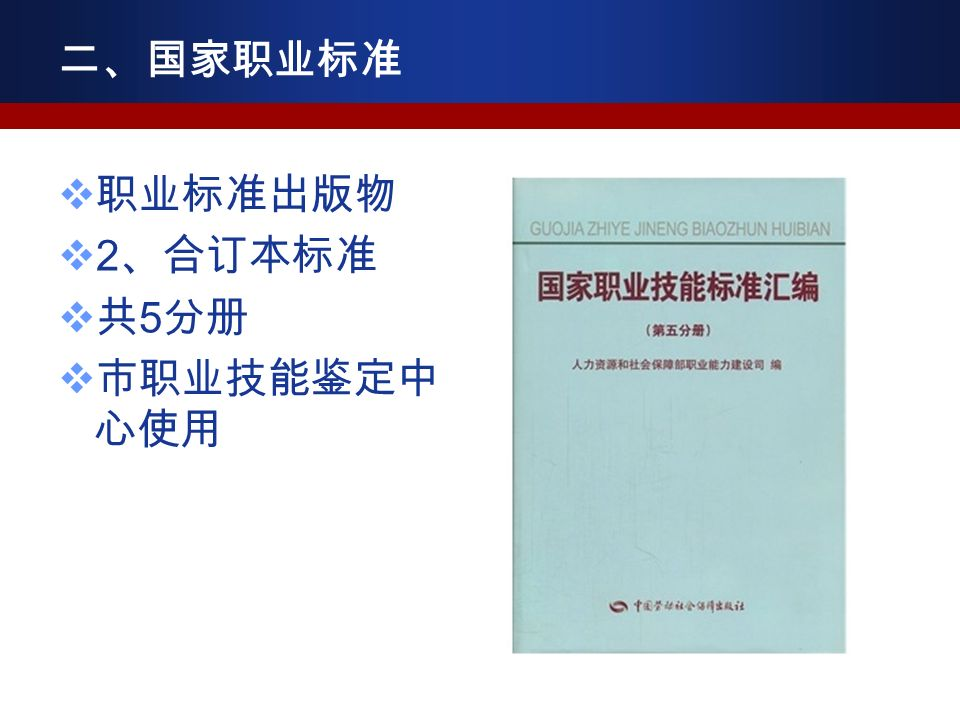  职业标准出版物  2 、合订本标准  共 5 分册  市职业技能鉴定中 心使用 二、国家职业标准