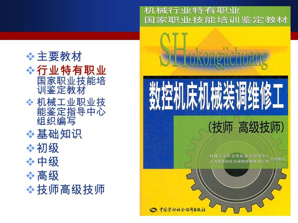  主要教材  行业特有职业 国家职业技能培 训鉴定教材  机械工业职业技 能鉴定指导中心 组织编写  基础知识  初级  中级  高级  技师高级技师