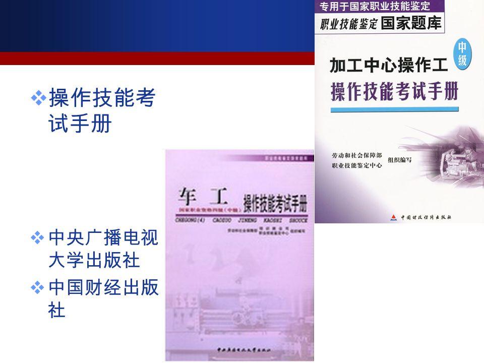  操作技能考 试手册  中央广播电视 大学出版社  中国财经出版 社