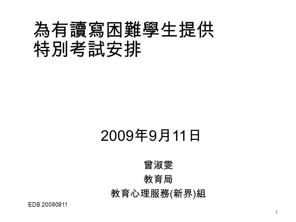 1 EDB 20090911 為有讀寫困難學生提供 特別考試安排 曾淑雯 教育局 教育心理服務 ( 新界 ) 組 2009 年 9 月 11 日