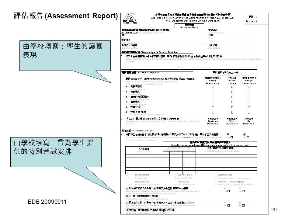 20 EDB 20090911 由學校填寫:學生的讀寫 表現 由學校填寫:曾為學生提 供的特別考試安排 評估報告 (Assessment Report)