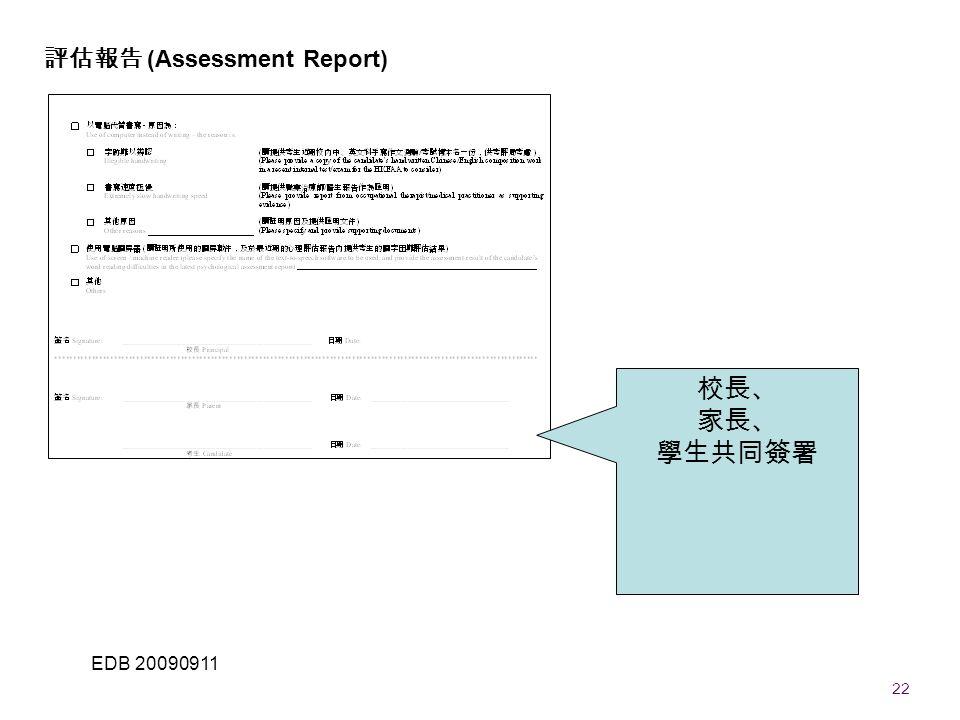 22 EDB 20090911 校長、 家長、 學生共同簽署 評估報告 (Assessment Report)