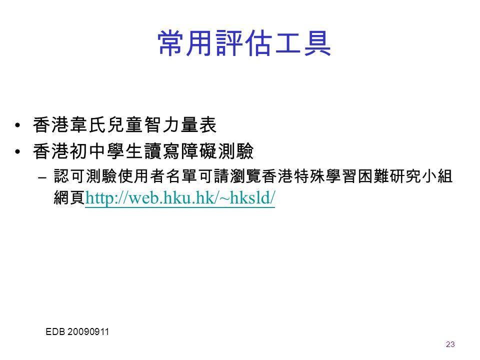 23 EDB 20090911 香港韋氏兒童智力量表 香港初中學生讀寫障礙測驗 – 認可測驗使用者名單可請瀏覽香港特殊學習困難研究小組 網頁 http://web.hku.hk/~hksld/ http://web.hku.hk/~hksld/ 常用評估工具