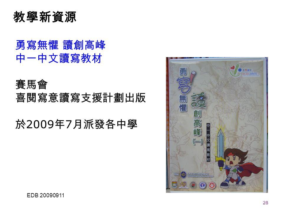 28 EDB 20090911 勇寫無懼 讀創高峰 中一中文讀寫教材 賽馬會 喜閱寫意讀寫支援計劃出版 於 2009 年 7 月派發各中學 教學新資源