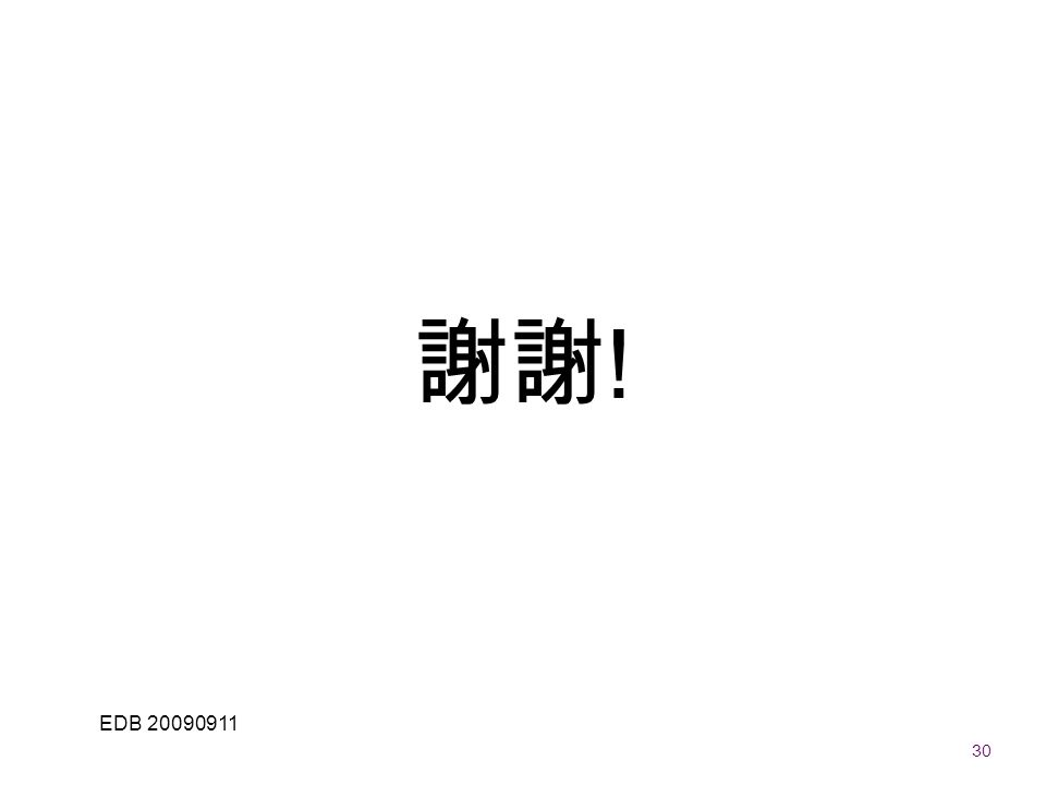 30 EDB 20090911 謝謝 !