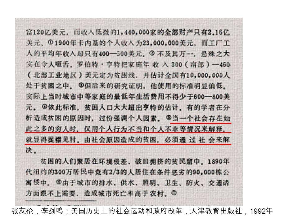 张友伦,李剑鸣;美国历史上的社会运动和政府改革,天津教育出版社, 1992 年