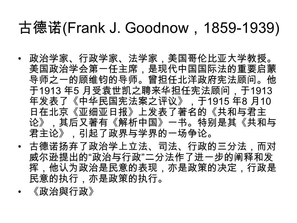 古德诺 (Frank J.