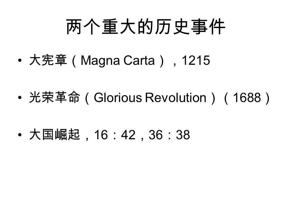 两个重大的历史事件 大宪章( Magna Carta ), 1215 光荣革命( Glorious Revolution )( 1688 ) 大国崛起, 16 : 42 , 36 : 38