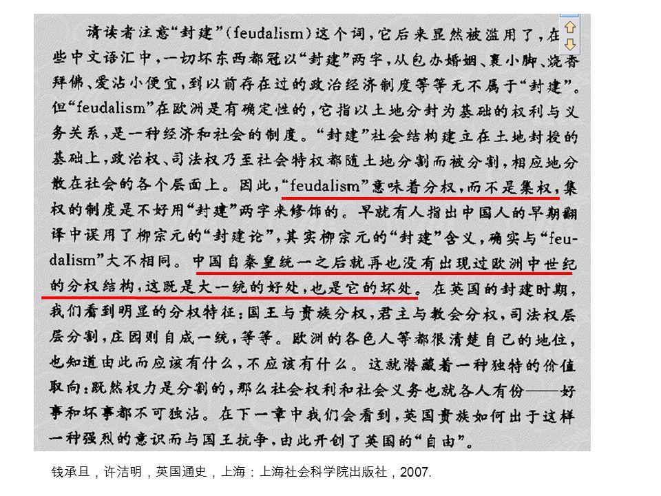 钱承旦,许洁明,英国通史,上海:上海社会科学院出版社, 2007.