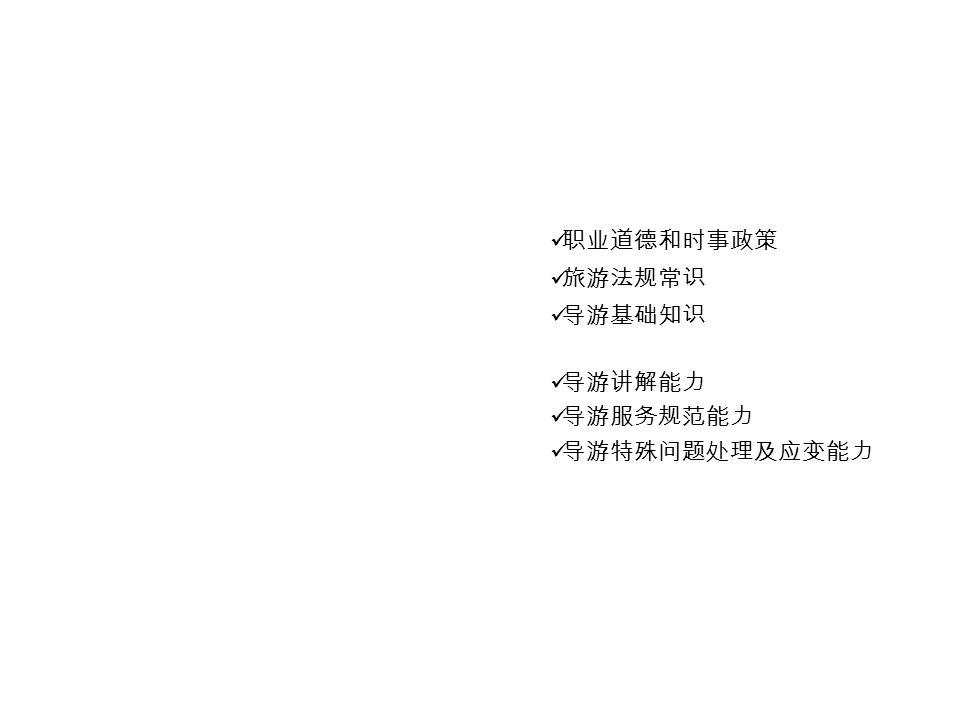 报名条件:  遵守宪法、热爱祖国,坚持四项基本原则  高级中学、中等职业学校或以上学历  身体健康  具有适应导游需要的基本知识和语言表达能力  中华人民共和国公民 考试内容:  导游综合知识 —— 笔试  导游服务能力 —— 口试 职业道德和时事政策 旅游法规常识 导游基础知识 导游讲解能力 导游服务规范能力 导游特殊问题处理及应变能力 教材、命题、考试时间、考试组织和评卷: 省级旅游局 全国导游人员资格证书: 国家旅游局统一印制,全国有效