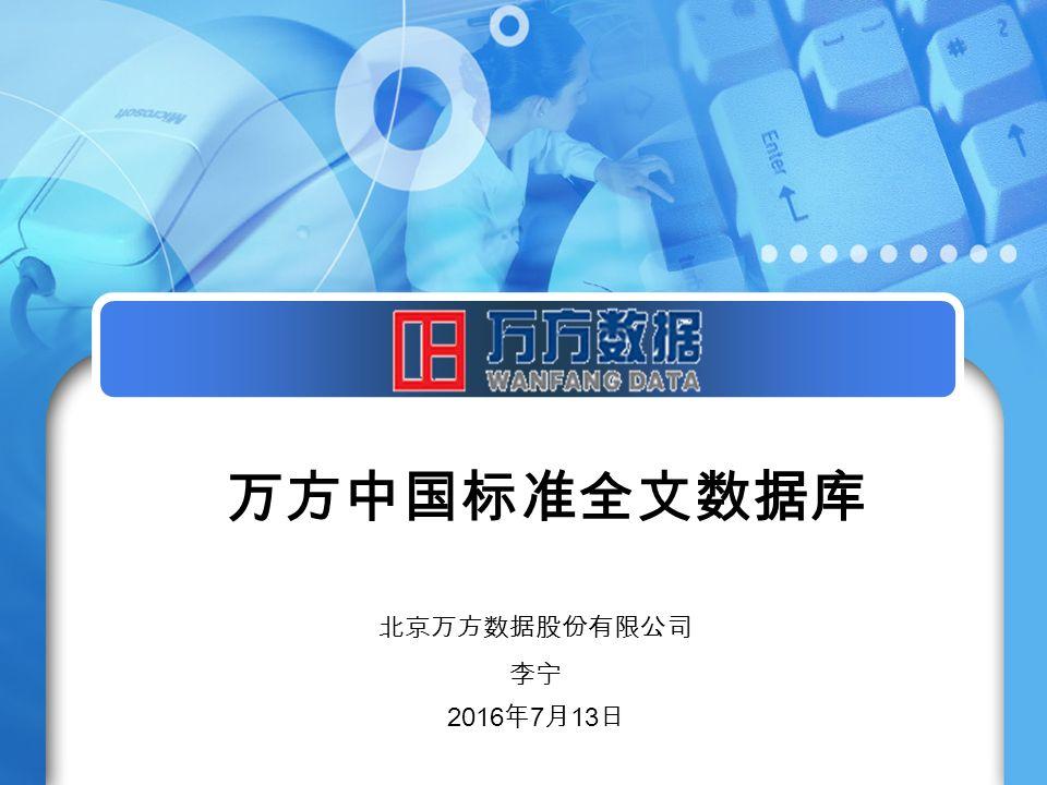 2016年7月13日 2016年7月13日 2016年7月13日 万方中国标准全文数据库 北京万方数据股份有限公司 李宁