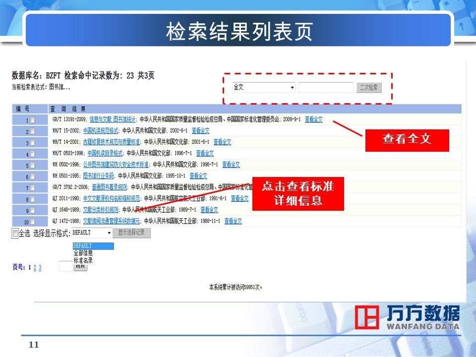 11 检索结果列表页 点击查看标准 详细信息 查看全文
