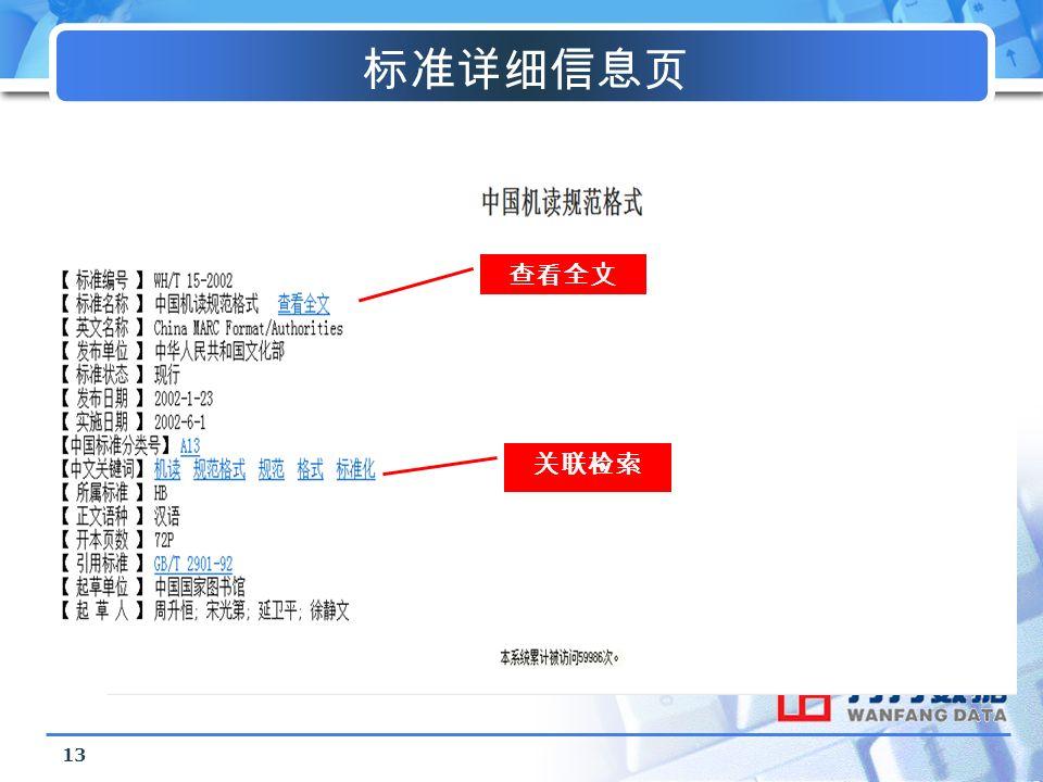 13 标准详细信息页 查看全文 关联检索