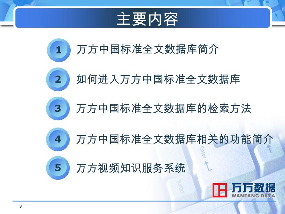 2 主要内容 万方中国标准全文数据库简介 1 万方中国标准全文数据库相关的功能简介 4 万方视频知识服务系统 53 万方中国标准全文数据库的检索方法 2 如何进入万方中国标准全文数据库