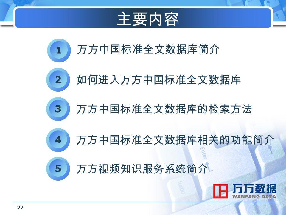 22 主要内容 万方中国标准全文数据库简介 1 万方中国标准全文数据库相关的功能简介 4 万方视频知识服务系统简介 53 万方中国标准全文数据库的检索方法 2 如何进入万方中国标准全文数据库