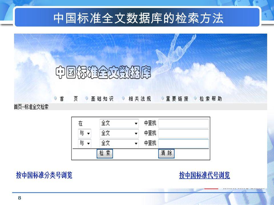 8 中国标准全文数据库的检索方法