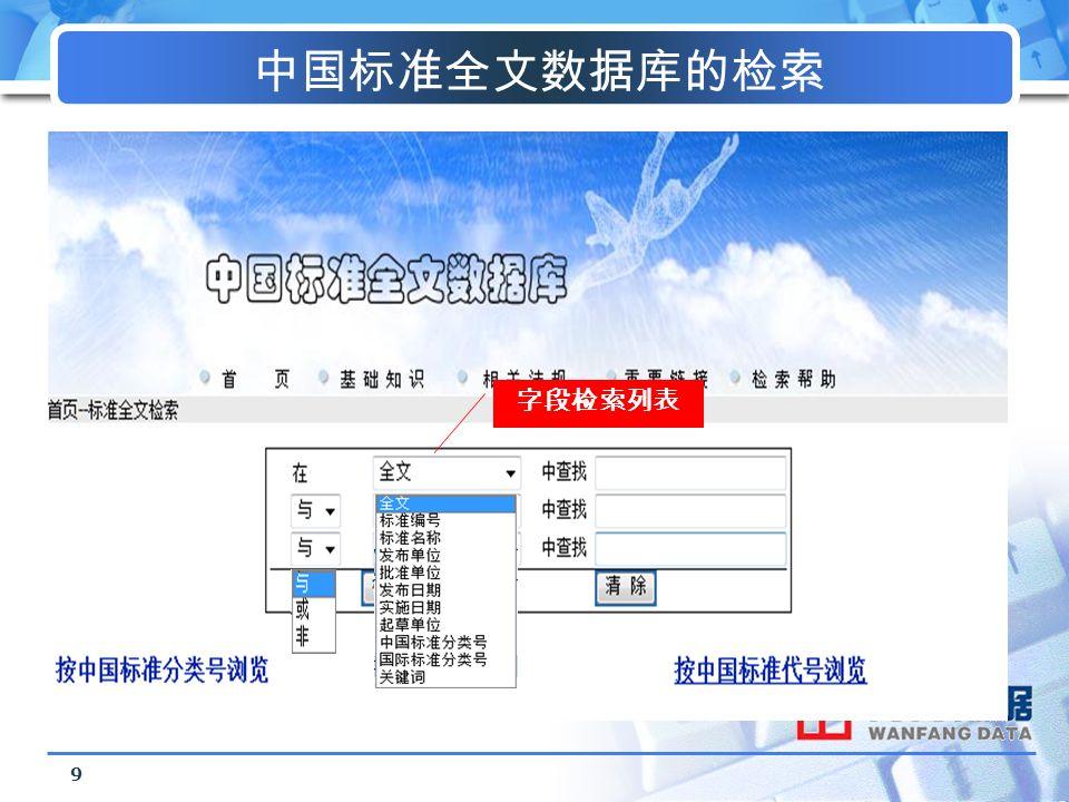 9 中国标准全文数据库的检索 字段检索列表