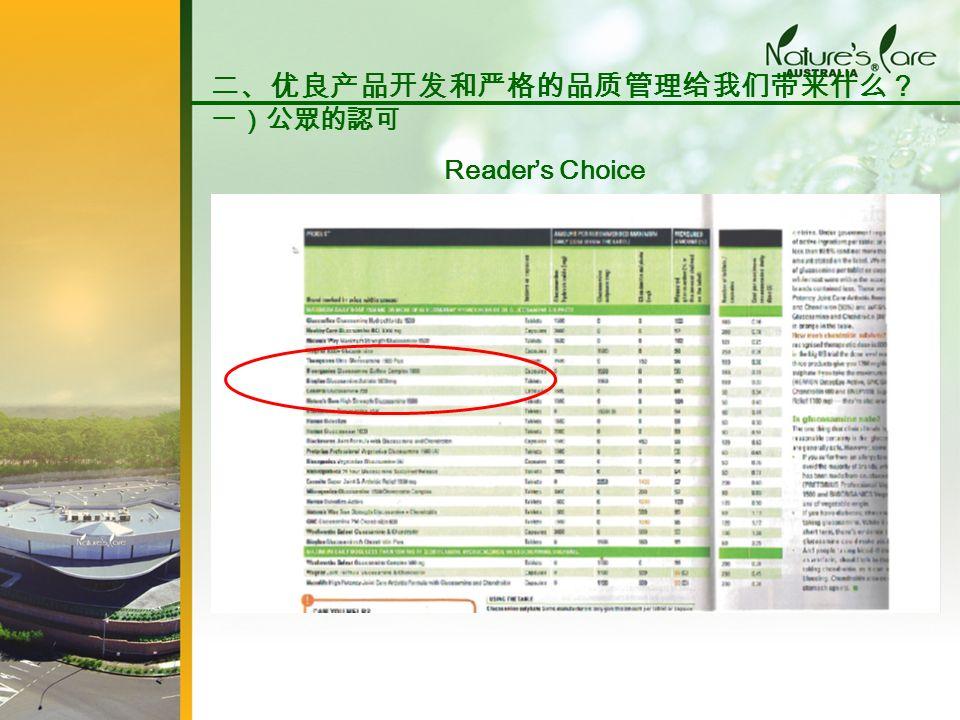 Reader's Choice 二、优良产品开发和严格的品质管理给我们带来什么? 一)公眾的認可
