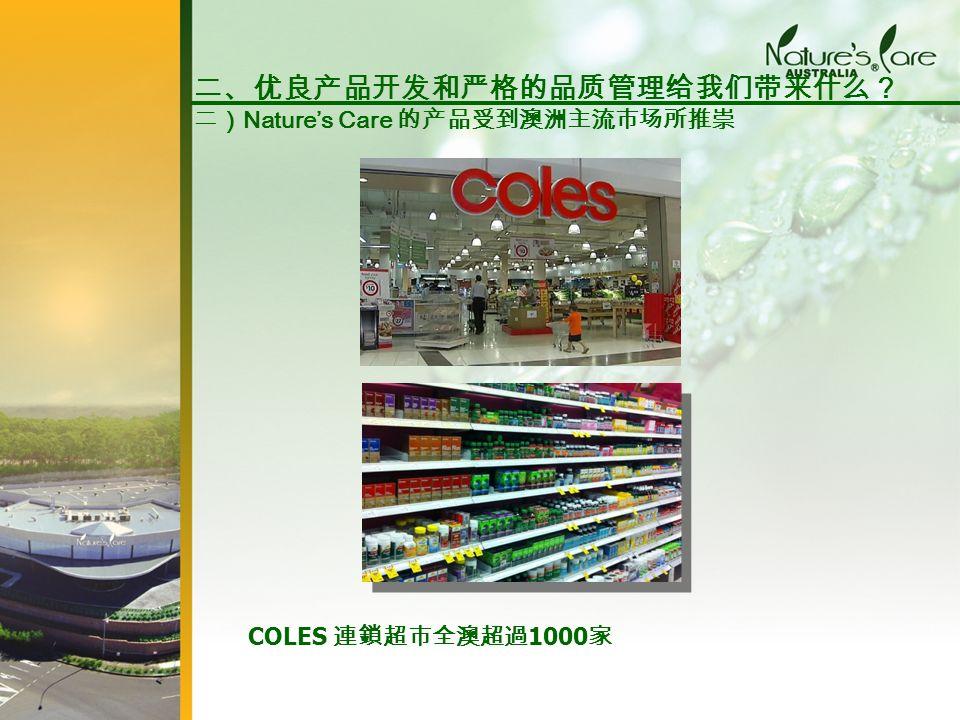 COLES 連鎖超市全澳超過 1000 家 二、优良产品开发和严格的品质管理给我们带来什么? 二) Nature's Care 的产品受到澳洲主流市场所推崇