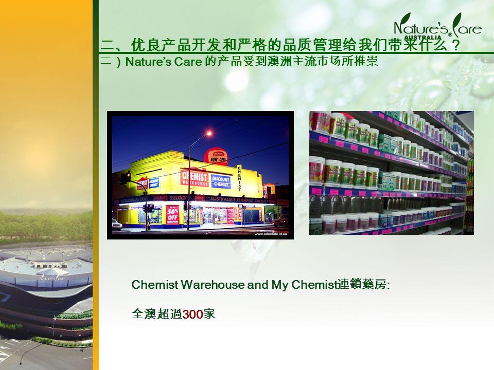 Chemist Warehouse and My Chemist 連鎖藥房 : 全澳超過 300 家 二、优良产品开发和严格的品质管理给我们带来什么? 二) Nature's Care 的产品受到澳洲主流市场所推崇