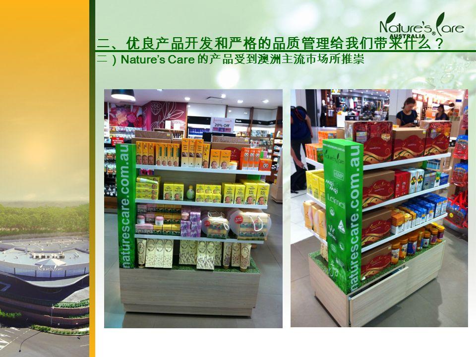 二、优良产品开发和严格的品质管理给我们带来什么? 二) Nature's Care 的产品受到澳洲主流市场所推崇