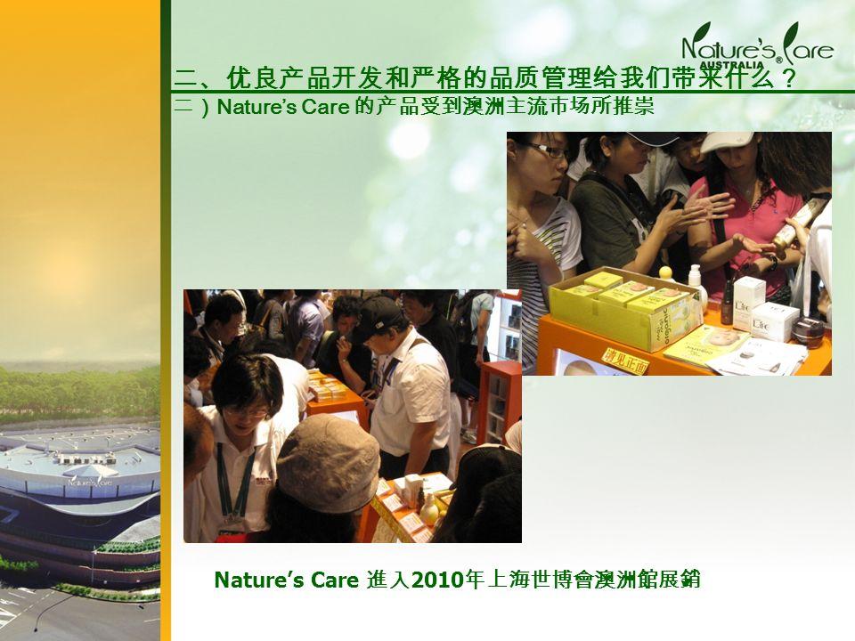 Nature's Care 進入 2010 年上海世博會澳洲館展銷 二、优良产品开发和严格的品质管理给我们带来什么? 二) Nature's Care 的产品受到澳洲主流市场所推崇