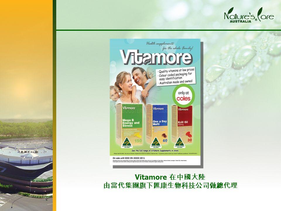 Vitamore 在中國大陸 由當代集團旗下匯康生物科技公司做總代理