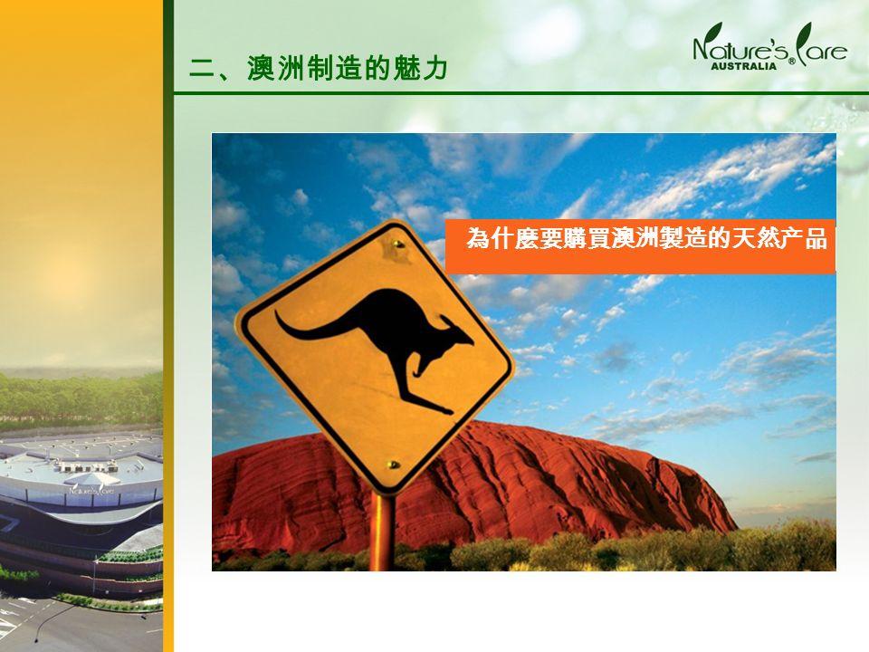 為什麼要購買澳洲製造的天然产品 二、澳洲制造的魅力